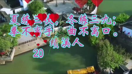 宛韵队弟子27式太极拳 (2)