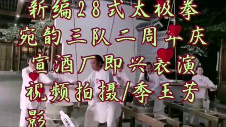 宛韵三队28式太极拳