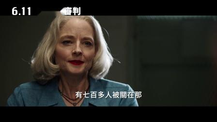揭开911美式冤假错!《失控的审判》官方中文预告【蛋神电影】