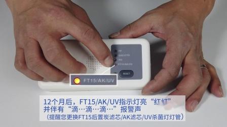 滤芯寿命报警器的操作指导教程