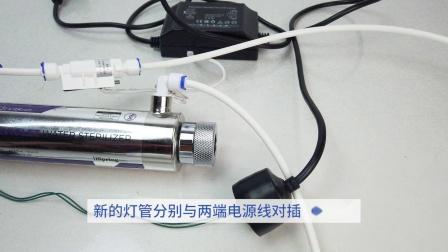 紫外线杀菌灯灯管更换的视频教程