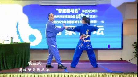杨伯龙教授健身气功八段锦2020讲座之5:调理脾胃须单举