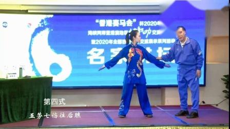 杨伯龙教授健身气功八段锦2020讲座之6:五劳七伤往后瞧