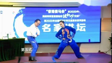 杨伯龙教授健身气功八段锦2020讲座之7:摇头摆尾去心火