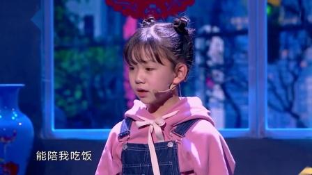 欢乐喜剧人6:女孩对爸爸说的话,太戳心窝子了,观众都看哭了