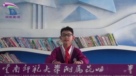 盘龙区云南师范大学附属昆明湖小学2021年3月校园电视台
