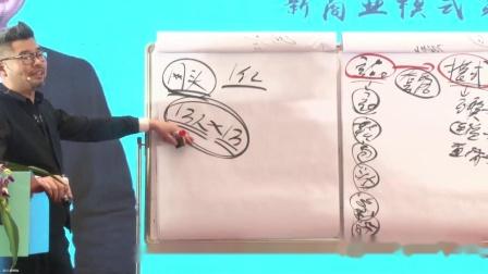 周导逆向盈利课程现场视频:商业模式不是用来卖产品的套路!