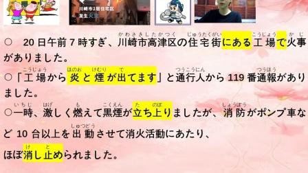 在日本遇到火灾如何报警?怎么准确传递信息?