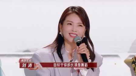 面对新生代女演员,刘涛张铁林点评丝毫不留情面,龚俊都听不下去了!