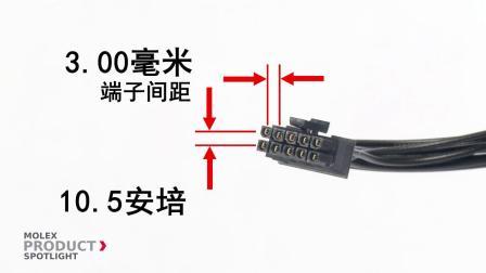 Molex莫仕焦点产品- Micro-Fit