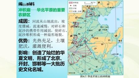 六中丛艳玲北方地区的自然特征与农业