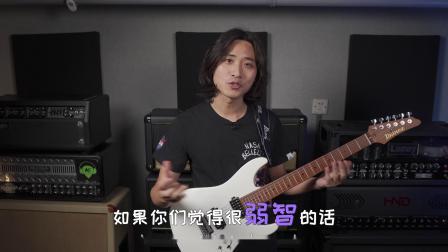 成田:当乐队总监让你自由的编一段电吉他solo(中英)