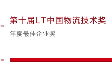 苏州金锋物流设备有限公司荣获2021第十届LT中国物流技术奖-年度最佳企业奖