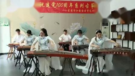 《党啊,亲爱的妈妈》--弦音(新起点)古筝庆祝建党100周年系列古筝曲