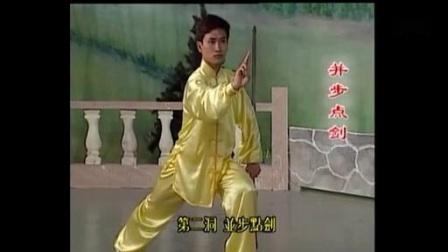 42式太极剑分解教学(一)