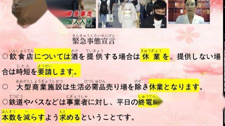 日本第三次紧急事态宣言 东京 大阪 京都 兵库重灾区