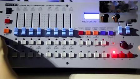 240舞台帕灯光束灯控台教学视频