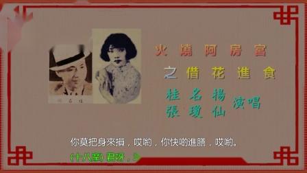 桂名揚 張瓊仙-火燒阿房宮之借花進食