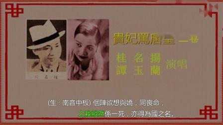 桂名揚 譚玉蘭-貴妃罵唐皇(二卷)