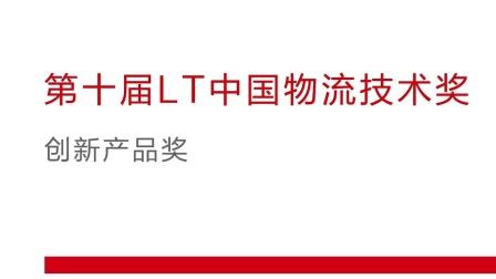 即插即用i-Conveyor IoT控制系统荣获2021第十届LT中国物流技术奖-创新产品奖