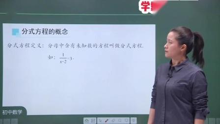 初二数学辅导第2554讲:分式复习2知识讲解问题剖析