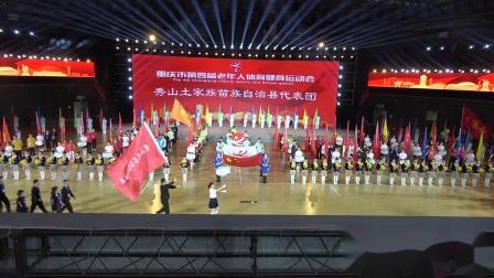 重庆市第四届老年人体育健身运动会(北碚区)开幕式实况