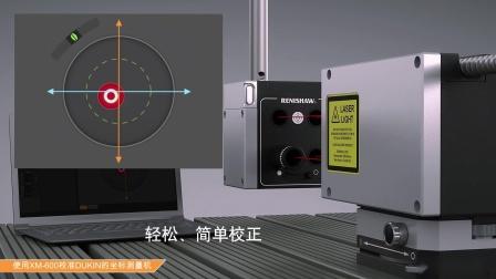 Dukin公司 : XM-600多光束激光干涉仪 坐标测量机的快速校准解决方案