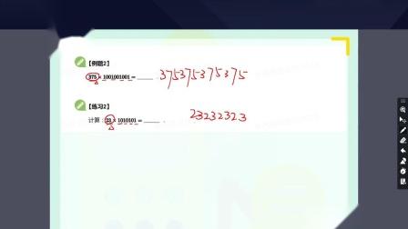 计算专题微课第8讲-找规律