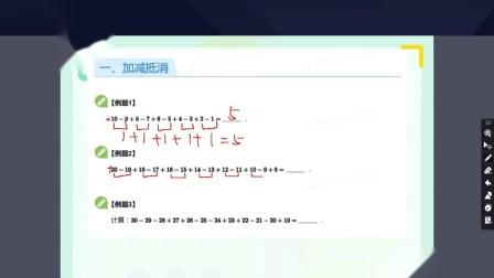 计算专题微课第7讲-抵消法