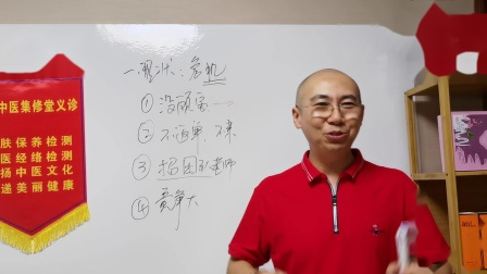 集修堂分享:化妆品店困境(辽宁站)