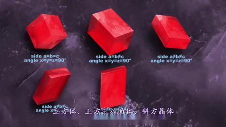 晶体为何会长成独特的形状?