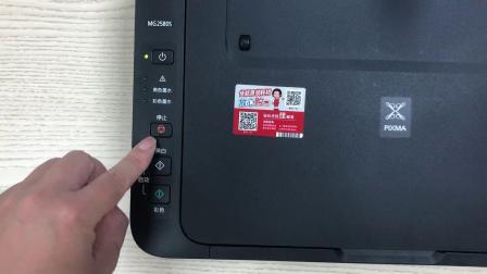 新款MG2580S连供打印机安装视频