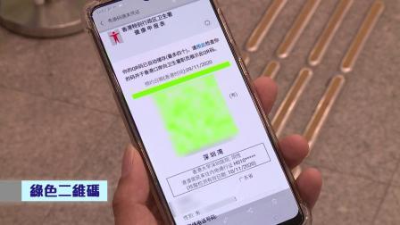 回港易计划—香港居民经陆路出入境管制站回港安排 (2021年4月)