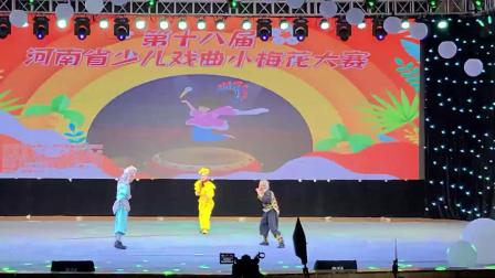 濮阳杂技艺术学校-戏曲学院-2021年第十八届少儿小梅花大赛-闹龙宫
