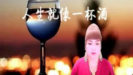 【人生就像一杯酒(女伴奏)】~幸福旋律