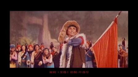 十送红军(奋进新时代).mkv
