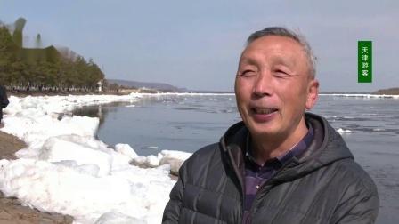 视频:黑龙江呼玛段全线开江 多部门齐发力有序防凌