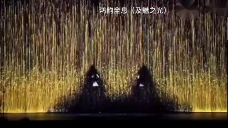 全息裸眼3d极魅之光现场版