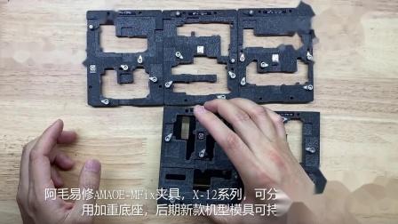 阿毛易修AMAOE-Mbga-Mfix夹具X-12系列,分离式夹具