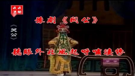 豫剧《关公》听账外北风起呼啸凄惨-伴奏  李东杰