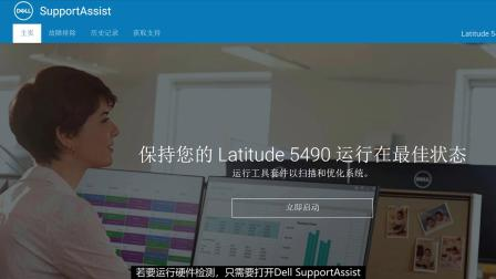 How to create a support request on SA-SupportAsssit如何进行硬件扫描以及自助派单?