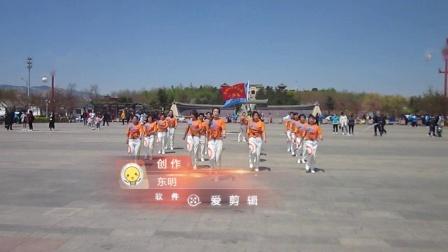北镇市秧歌舞蹈协会梨花节汇演《北镇富源城堡舞蹈队》2制作-东明2021.4.25