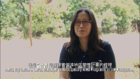 「星の超能力」- 妮芙露國際線上大會2021 公益活動