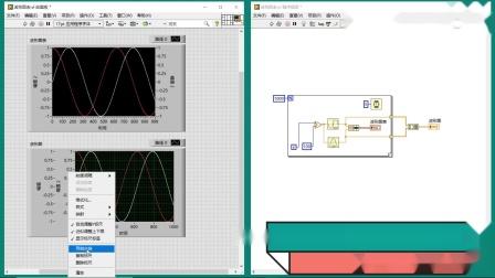 《LabVIEW数据采集》视频教程第51集:自定义图形和图表