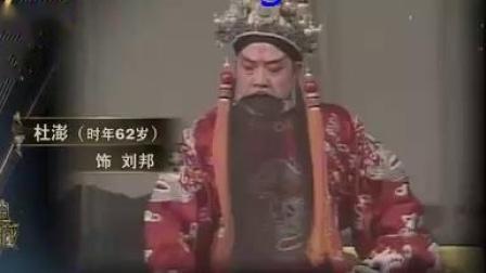 京剧《萧何月下追韩信》(上)表演:常宝华侯耀文常贵田朱锦华等