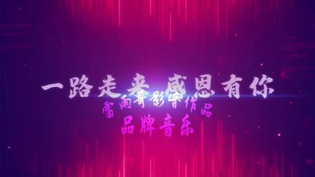 原创歌手土豆 全民K歌 新歌发布会 片头 雷雨哥作品_2