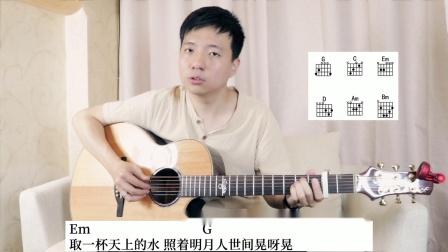 【吉他教学】大风吹 四分钟超简单学会吉他弹唱