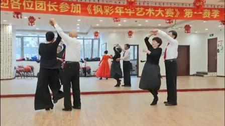2021年4月22日周游天下栏目组演示;慢四造型舞(有缘人)