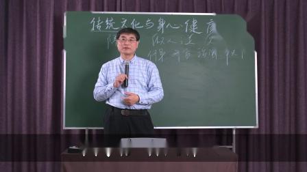 第2讲《传统文化与身心健康》高级研修提升篇讲座-赵宗瑞主讲