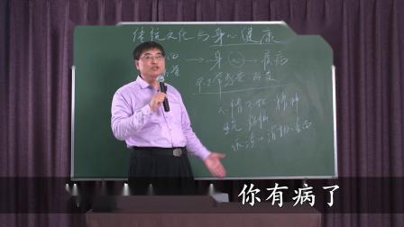 第5讲《传统文化与身心健康》高级研修提升篇讲座-赵宗瑞主讲